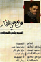 الشيخ زكي البحراني