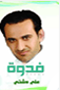 علي حسين الدشتي