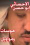 أبو حسن الاحسائي