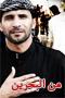 حسين السيسي