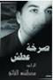 مصطفى النائب