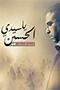 محمد الحجيرات