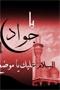 أحمد الباوي