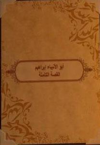 ابو الأنبياء إبراهيم عليه السلام