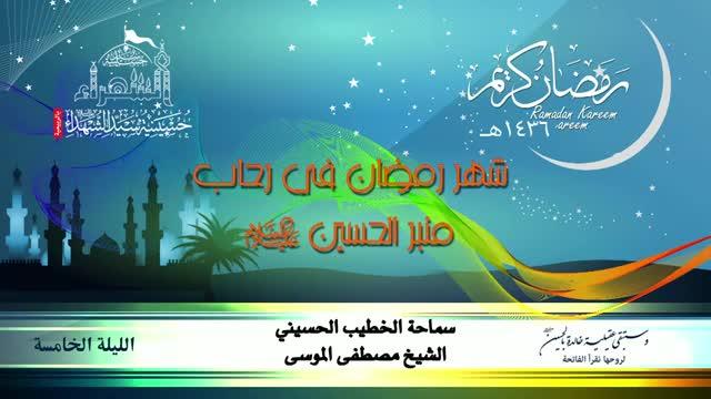 ليلة 5 رمضان 1436 هـ