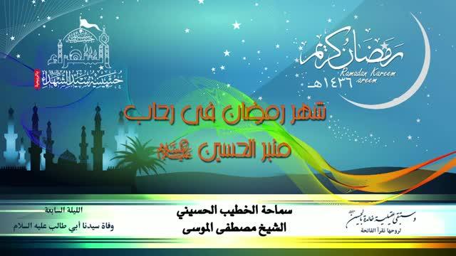 ليلة 7 رمضان 1436 هـ