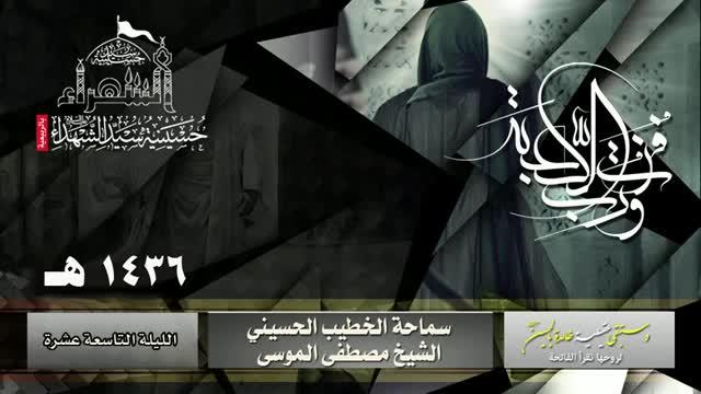 ليلة 19 رمضان 1436 هـ