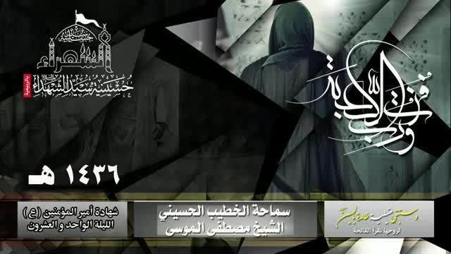 ليلة 21 رمضان 1436 هـ