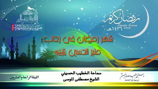 ليلة 24 رمضان 1436 هـ