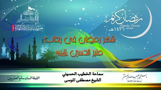 ليلة 26 رمضان 1436 هـ