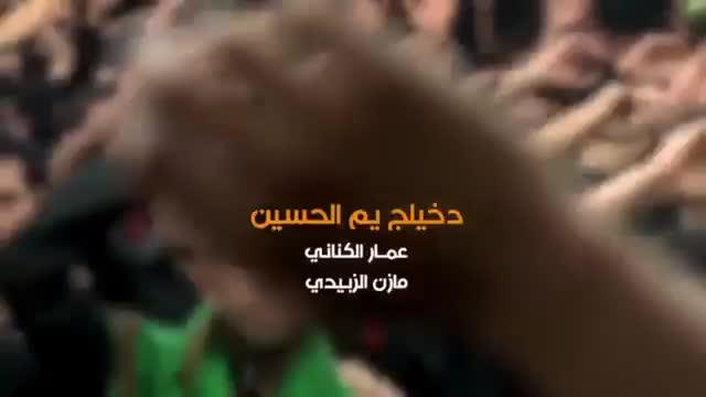 دخيلج يم الحسين
