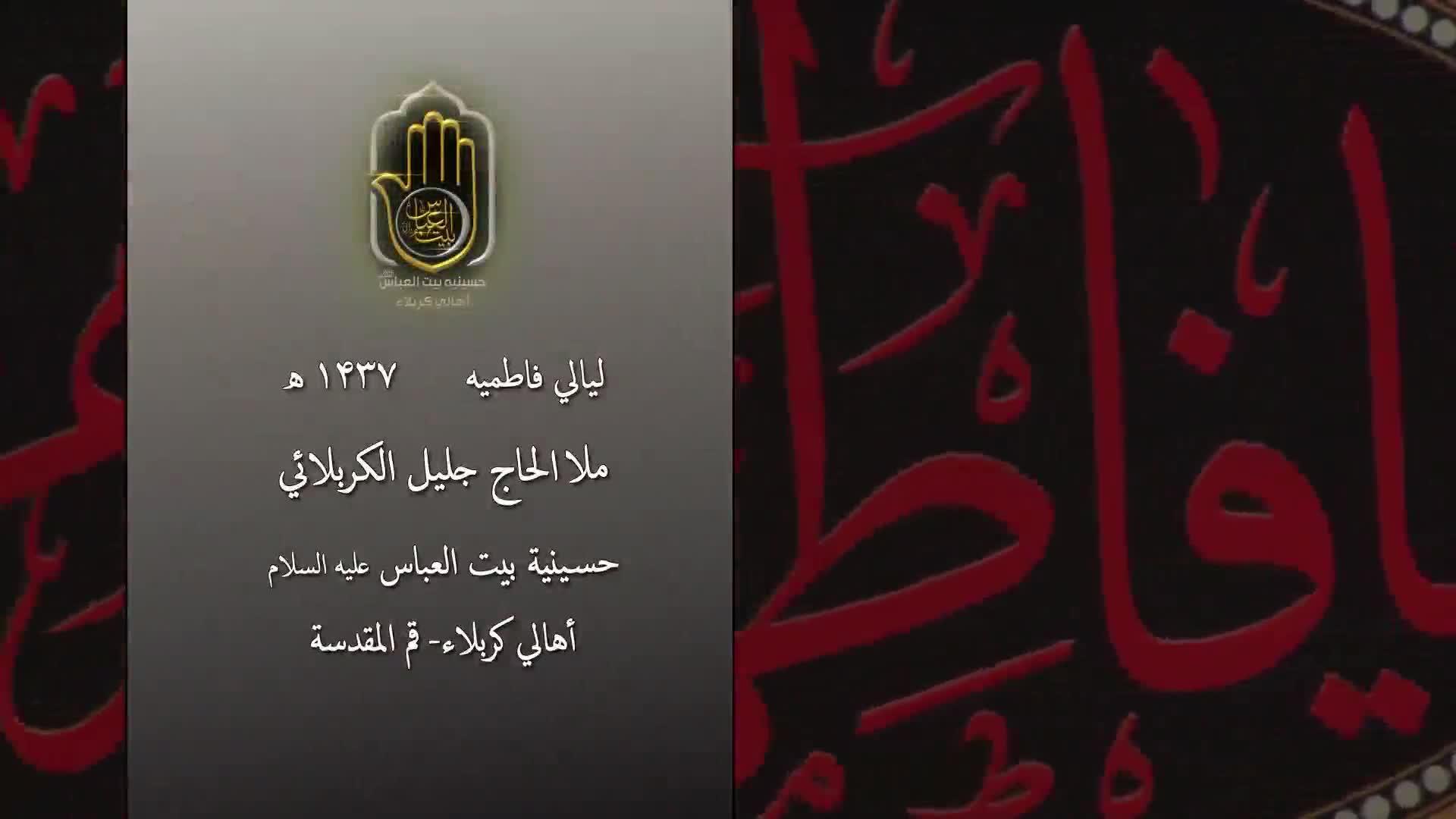 شهادة فاطمة الزهراء (عليها السلام) 1437 - 2 (قصيده
