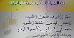 اليوم الثالث من شهر رمضان المبارك