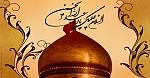 أستشهاد الإمام الحسين بن علي (عليه السلام)
