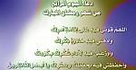 اليوم الرابع من شهر رمضان المبارك