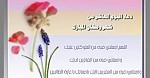 اليوم العاشر من شهر رمضان المبارك