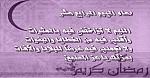 اليوم الرابع عشر من شهر رمضان المبارك