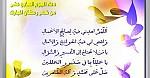 اليوم السابع عشر من شهر رمضان المبارك