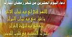 اليوم العشرون من شهر رمضان المبارك
