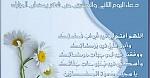 اليوم الثاني والعشرون من شهر رمضان المبارك