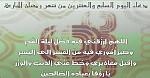 اليوم السابع والعشرون من شهر رمضان المبارك