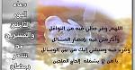 اليوم الثامن والعشرون من شهر رمضان المبارك