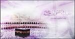 عيد الأضحى المبارك