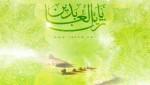ولادة الإمام السجاد ( عليه السلام )