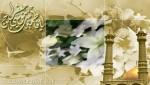 ولادة السيدة فاطمة المعصومة (سلام الله عليها)