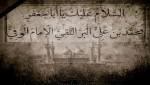 إستشهاد الإمام محمد  بن علي الجواد (عليه السلام)