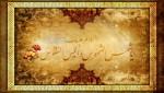 ولادة الإمام علي بن موسى الرضا (عليه السلام)