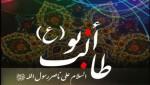 وفاة أبوطالب ( عليه السلام )