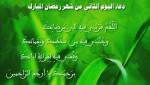 اليوم الثاني من شهر رمضان المبارك