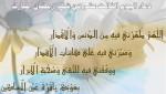 اليوم الثالث عشر من شهر رمضان المبارك
