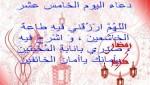 اليوم الخامس عشر من شهر رمضان المبارك