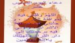 اليوم السادس عشر من شهر رمضان المبارك