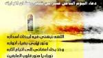 اليوم الثامن عشر من شهر رمضان المبارك