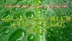 اليوم الرابع والعشرون من شهر رمضان المبارك