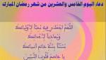 اليوم الخامس والعشرون من شهر رمضان المبارك