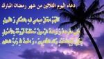 اليوم الثلاثون من شهر رمضان المبارك
