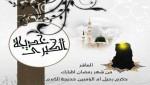 وفاة السيدة خديجة ( سلام الله عليها )
