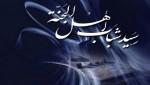 استشهاد الإمام حسن بن علي (عليه السلام)